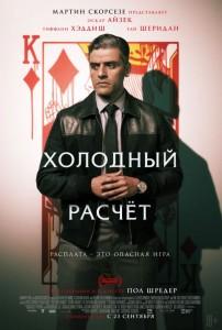 Фильм Холодный расчет (2021)
