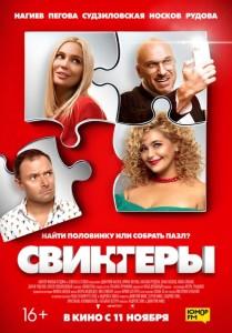 Фильм Свингеры (2021)