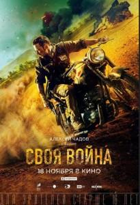 Фильм Своя война (2021)