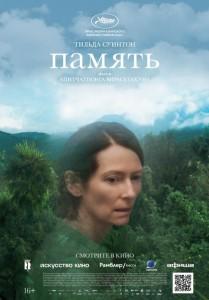 Фильм Память (2021)