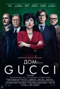 Фильм Дом Gucci (2021)