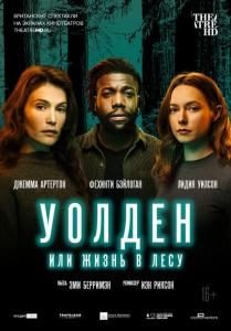 Фильм Уолден, или Жизнь в лесу (2021)