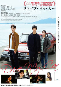 Фильм Сядь за руль моей машины (2021)