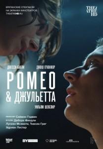 Фильм NT: Ромео & Джульетта (2021)
