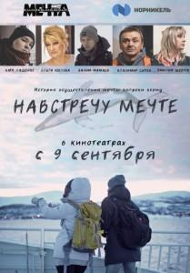 Фильм Навстречу мечте (2021)