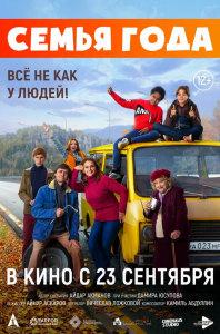 Фильм Семья года (2021)