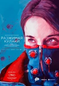 Фильм Разжимая кулаки (2021)