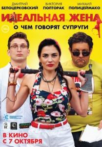 Фильм Идеальная жена (2021)