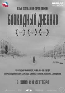 Фильм Блокадный дневник (2021)
