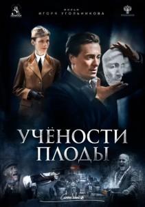 Фильм Учености плоды (2021)