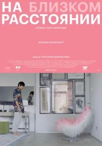 Фильм На близком расстоянии (2021)