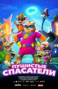 Мультфильм Пушистые спасатели (2021)