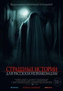 Фильм Страшные истории для рассказа незнакомцам (2021)
