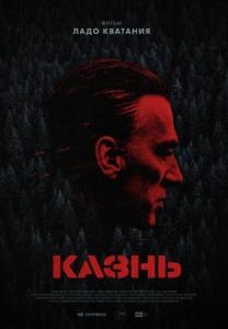 Фильм Казнь (2022)