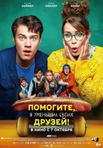 Фильм Помогите, я уменьшил своих друзей! (2021)