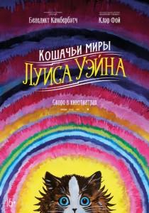 Фильм Кошачьи миры Луиса Уэйна (2021)