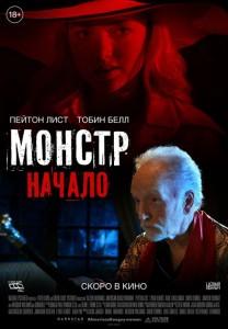 Фильм Монстр: Начало (2021)
