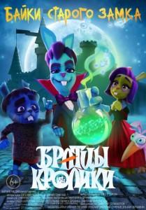 Мультфильм Братцы кролики: Байки старого замка (2021)