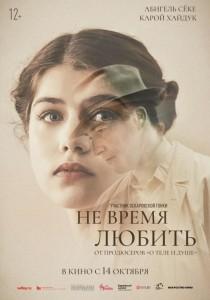 Фильм Не время любить (2021)