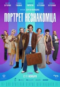 Фильм Портрет незнакомца (2021)