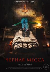 Фильм Черная месса (2021)