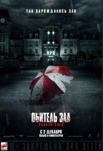 Фильм Обитель зла: Раккун-Сити (2021)