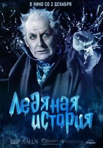 Фильм Ледяная история (2021)