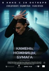 Фильм Камень, ножницы, бумага (2021)