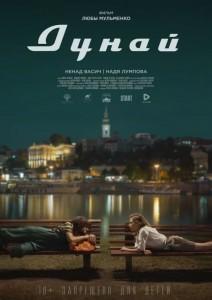 Фильм Дунай (2021)