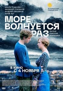Фильм Море волнуется раз (2021)