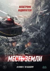 Фильм Месть земли (2021)