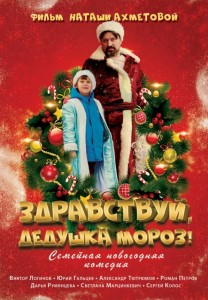 Фильм Здравствуй, Дедушка Мороз! (2021)