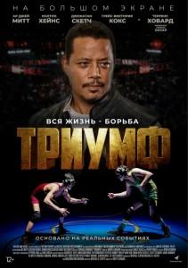 Фильм Триумф (2021)