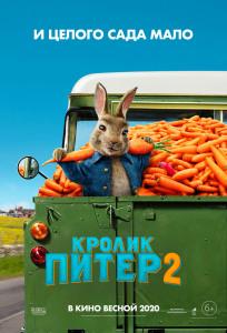 Фильм Кролик Питер 2 (2020)