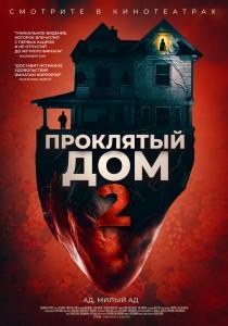 Фильм Проклятый дом 2 (2020)