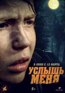 Фильм Услышь меня (2020)