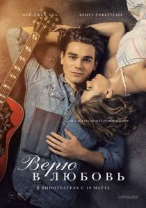 Фильм Верю в любовь (2020)