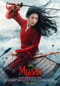 Фильм Мулан (2020)