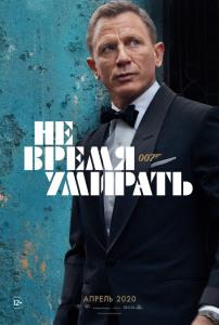 Фильм Не время умирать (2020)