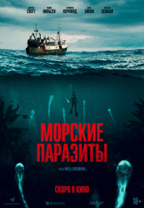 Фильм Морские паразиты (2020)